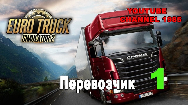 Euro Truck Simulator 2 ● Перевозчик 1 ● Везем Взрывчатые материалы из Будапешта в Леон