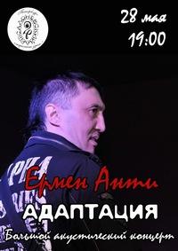 28\05 Ермен Анти АДАПТАЦИЯ акустический концерт