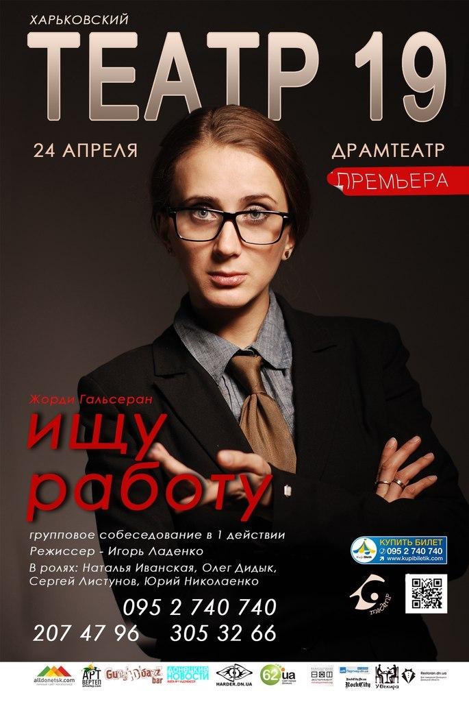 """ПРЕМЬЕРА! """"Ищу работу"""" ТЕАТР 19 в Донецке!"""