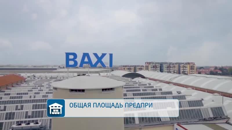 Производственно логистический центр BAXI