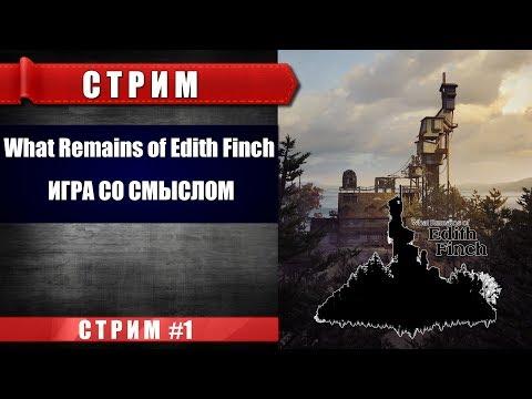 What Remains of Edith Finch - Игра с глубоким смыслом