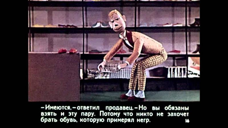 Диафильм Красные башмачки, 1967 год.