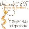 """Товары для творчества и рукоделия""""Оранжевый кот"""""""