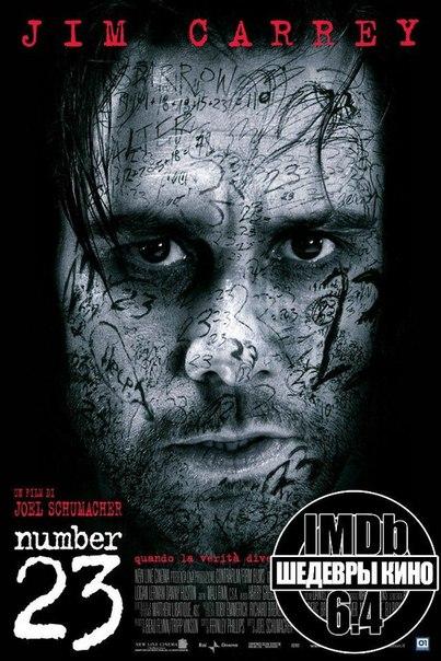 Интересный и интригующий фильм, который держит в напряжении до самого конца. Однозначно заслуживает вашего внимания!