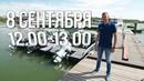 Приглашение на презентацию новых катеров Алюма на выставке Охота и рыболовство на Руси