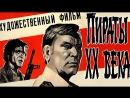 Пираты ХХ века [боевик, триллер, приключения, 1979, СССР, HDTV 1080i]