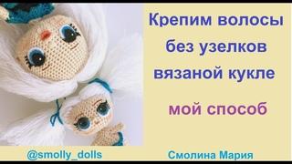Крепим волосы без узелков вязаной кукле