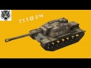 T110E4 - Поучительный нагиб