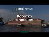 В России испытали первую в мире плавучую АЭС