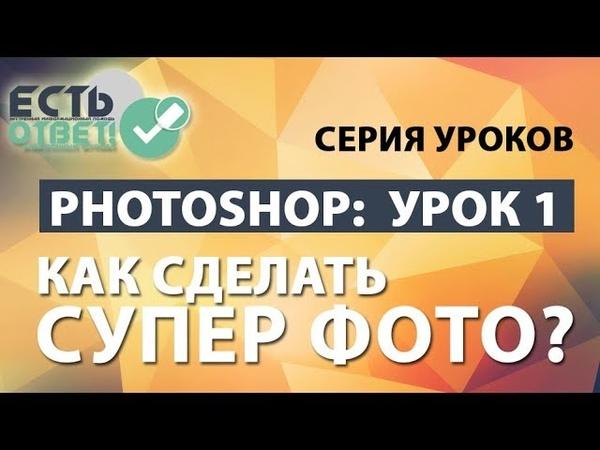 Фотошоп УРОК 1 Как сделать супер фото
