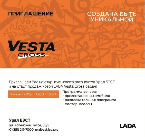 Самое яркое событие июня в автоцентре ''Урал БЭСТ''!