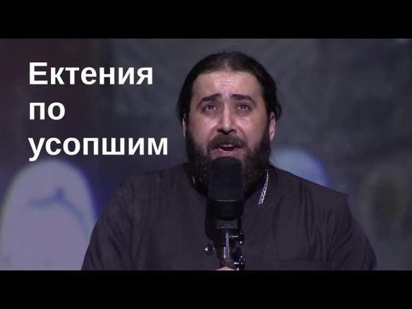 Схиархимандрит Серафим Бит Хариби Ектения по усопшим Archimandrite Seraphim Bit Haribi