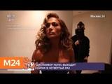 Дженнифер Лопес выходит замуж в четвертый раз - Москва 24