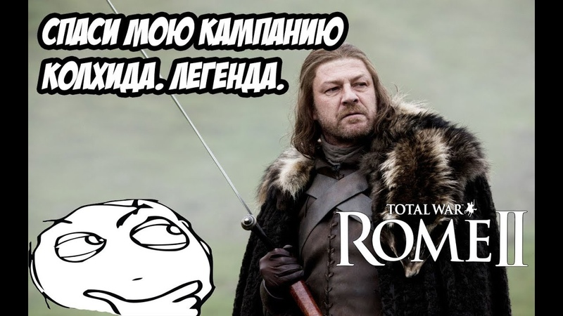 Спаси мою кампанию Колхида Легенда Total War Rome II