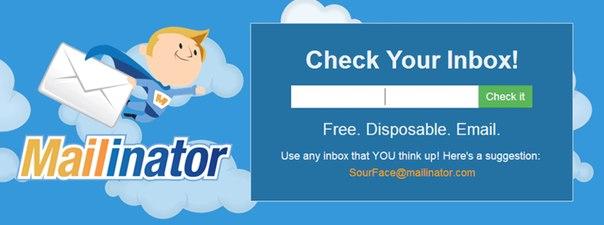 Mailinator - самый незаурядный почтовый сервис →