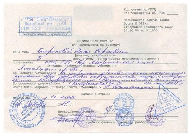 Заявление о смене ген директора форма 14001 образец заполнения - fd
