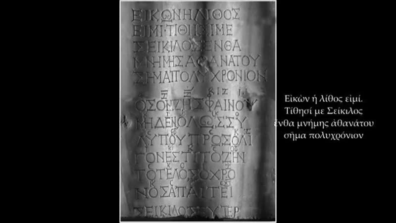 Seikilos Epitaph - Song of Seikilos - Σείκιλος (Reconstructed Ancient Greek) -