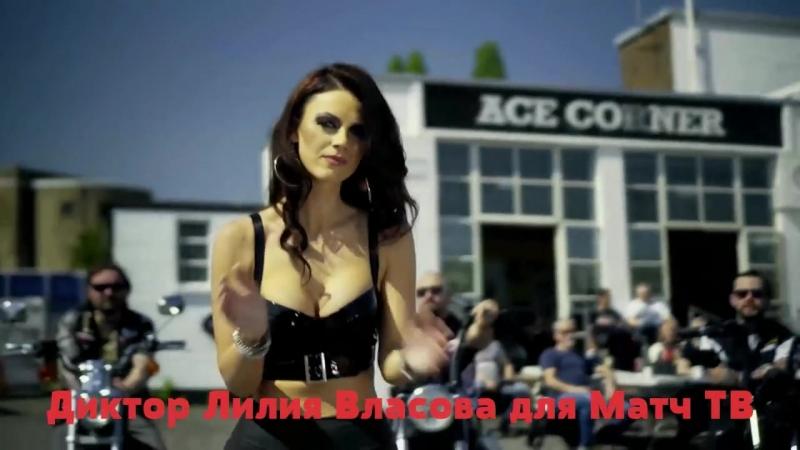 Диктор лилия Власова для Матч ТВ