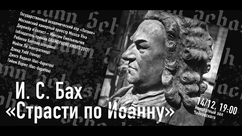 BACH ST JOHN PASSION | Maxim Emelianychev | Моcow Philharmonic 2018