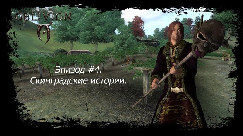 Прохождение The Elder Scrolls IV: Oblivion (OOO XP). Эпизод 4: Скинградские истории.