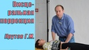 Висцеральная терапия органов брюшной полости. Кинезиология. Перезагрузка.