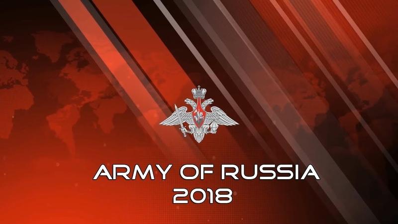 Армия России Army of Russia 2018ᴴᴰ