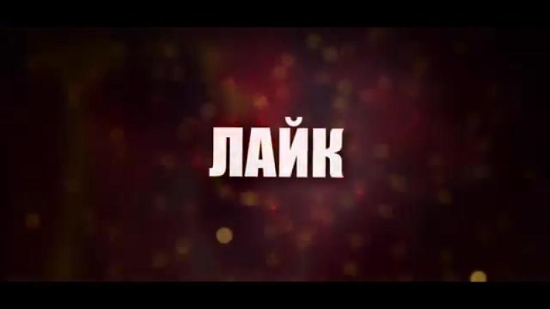 Концовка видео (интро) [ ПОДПИШИСЬ ] @1.mp4