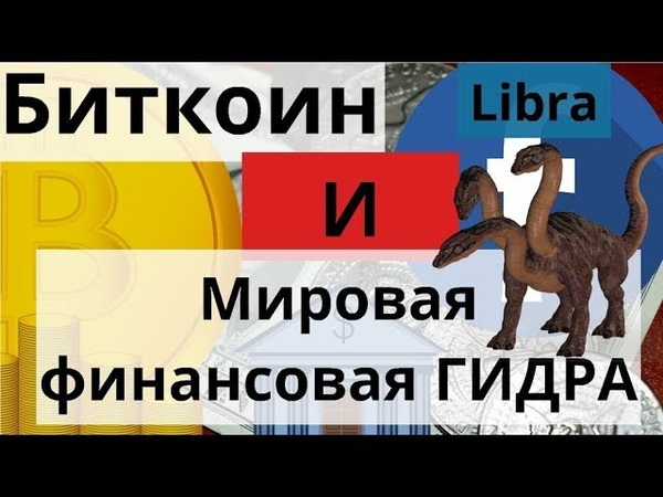 Биткоин Libra и Мировая финансовая ГИДРА