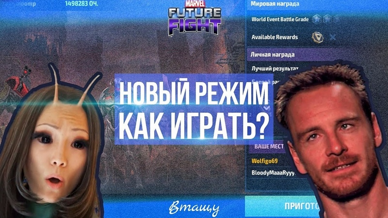 🔥 МИРОВОЕ СОБЫТИЕ 🔥 КАК ИГРАТЬ в НОВЫЙ РЕЖИМ? [Marvel Future Fight]