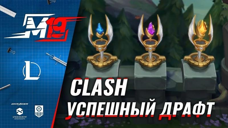 Clash – Проводим хорошую фазу драфта | Лига Легенд