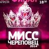 Мисс Череповец 2017