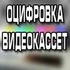 Оцифровка видео и звука. Видеомонтаж. Киев