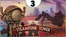 ВСТРЕЧА С ВИНСЕНТОМ ► steampunk tower 2 3