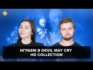 Фогеймер-стрим (15.03.18). Артём Комолятов и Евгения Корнеева играют в DMC HD Collection