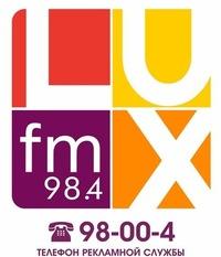 Люкс ФМ - Онлайн Плейлист - Радио Онлайн