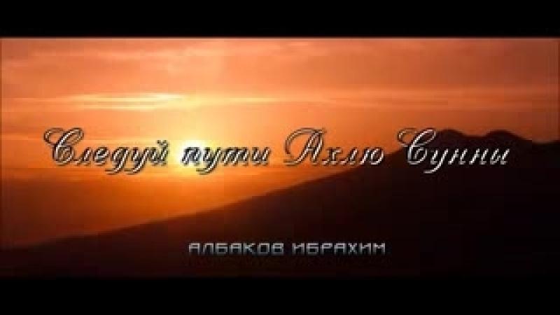 Следуй пути Ахлю Сунны _ Албаков Ибрахим [всем смотреть!]_low1533233281.mp4