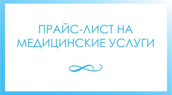 Медицинский центр SPA Лайф, Прайс-лист на медицинские услуги Смоленск