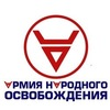 АРХ-АНО - Армия Народного Освобождения