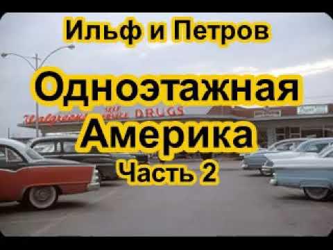 Ильф и Петров / Одноэтажная Америка. Часть - 2