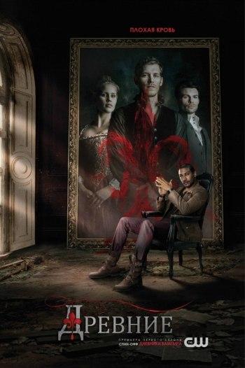 Древние / Первородные / The Originals | 1 Сезон