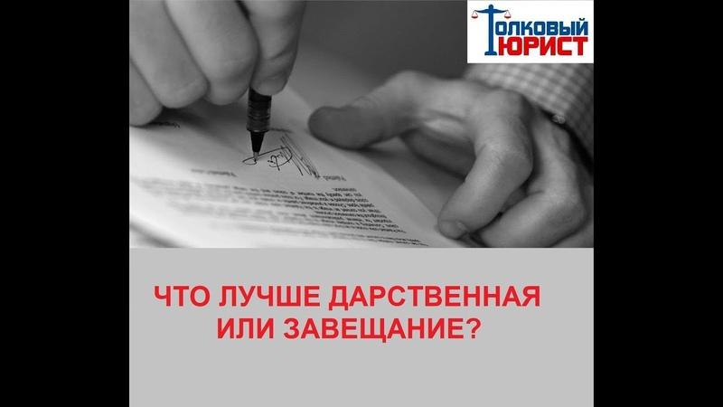 ЮРИСТ КИРОВ Что лучше договор дарения дарственная или завещание