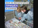 Ваня Фокин из Магнитогорска пришёл в сознание