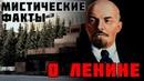 Мистические факты о Ленине. Загадки Истории. [Mystical facts about Lenin]