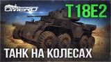 Обзор Т18Е2 ТАНК на КОЛЕСАХ! НОВИНКА War Thunder