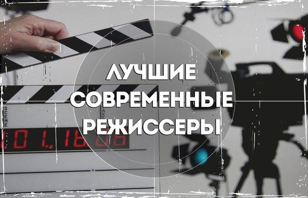Кто из современных режиссеров нравится вам больше всех Жмем на картинку и делимся мнением.