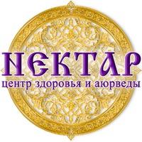 Логотип Центр Нектар . Здоровье и Аюрведа. Челябинск