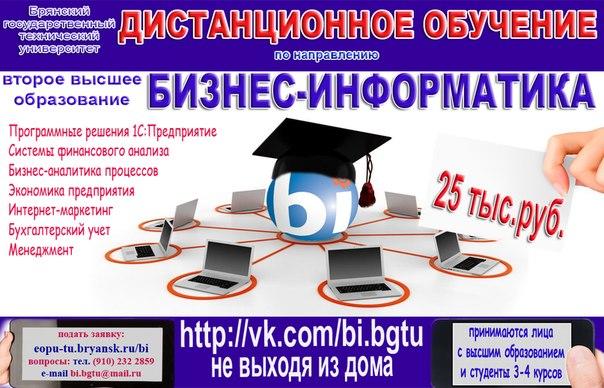 Бухгалтерский учет дистанционное обучение второе высшее