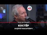 Андрей Макаревич Костёр