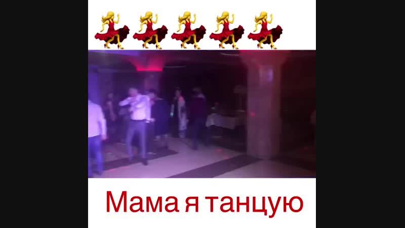 Мама я танцую