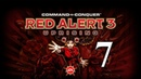 RED ALERT 3 UPRISING Кампания Юрико Страшная сказка №7